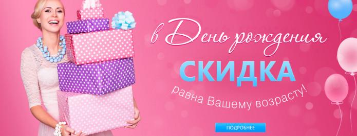 скидка День Рожденья